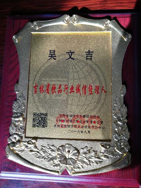 吉林省饮品行业诚信经